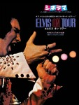 Elvis Presley - Japanse Film poster On Tour 1972