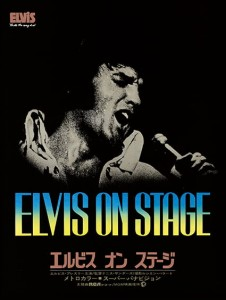 Elvis Presley - Japanse Film poster That's The Way It Is 1970